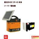 【電気柵】ガラガーパワーユニット番兵B40X+ソーラーパネル+バッテリー付 本体のみ【代引NG】