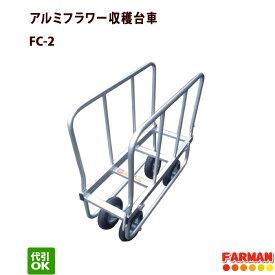 アルミフラワー収穫台車 愛農 FC-2
