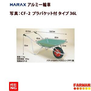 HARAX◇アルミ一輪車 プラバケット付約36L ブレキー付 CFB-2【代引NG】