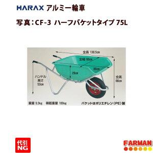 HARAX◇アルミ一輪車 ハーフバケットタイプ約75L ノーパンクタイヤ CF-3N【代引NG】