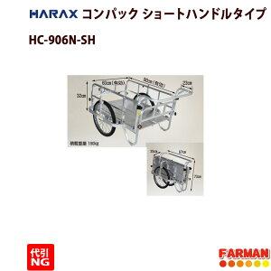 HARAX◇コンパック アルミ製 折り畳みリヤカー ショートハンドルタイプ ノーパンクタイヤ HC-906N-SH【代引NG】