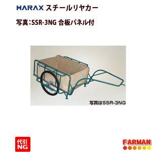 HARAX◇スチールリヤカー 4号 ノーパンクタイヤ 合板パネル付 SSR-4NG【受注生産】【代引NG】
