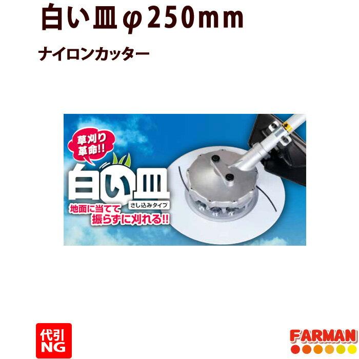 日立 白い皿(さし込み式) Φ250 ナイロンカッター  0069-8994【代引NG】