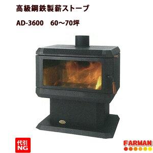 ホンマ製作所 薪ストーブ 高級鋼板製 AD-3600 60〜70坪 21,500kcal【代引き不可商品】