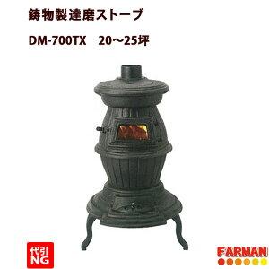 ホンマ製作所 薪ストーブ 鋳物製 DM-700TX 20〜25坪 約5,400kcal【代引き不可商品】