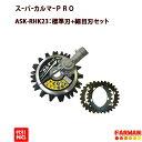 アイデック スーパーカルマーPRO 標準刃+細目刃セット【メーカー発送3〜4週間かかります。】【代引き不可商品】