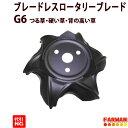 【今だけ代引きOK!特価セール】ブレードレスロータリーブレード G6 (つる草・硬い草・背の高い草) 伊藤レーシング…