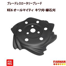 【今だけ代引きOK!特価セール】ブレードレスロータリーブレード KE6 オールマイティ用 伊藤レーシングサービス