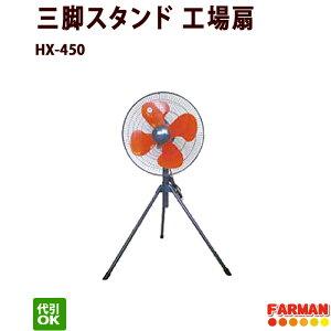 鯛勝 業務用扇風機 スタンド式工場扇・工業扇(プラッチック羽根・オレンジ45cm) HX-450