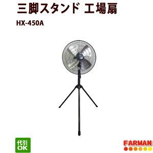 鯛勝 業務用扇風機 スタンド式工場扇・工業扇(アルミ羽根45cm) HX-450A