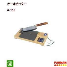 ウエダ製作所 オールカッター もちカッター・かぼちゃカッター・昆布カッター・若松カッター A-150