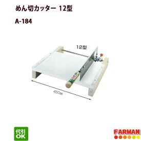 ウエダ製作所 めん切カッター12型(家庭用自動式麺切器) A-184