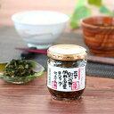和風惣菜 おうちで楽しむ『辛口 野沢菜ラー油(のざわおんせん野沢菜漬生産組合)』STAYHOME おうちごはん お取り寄せ…