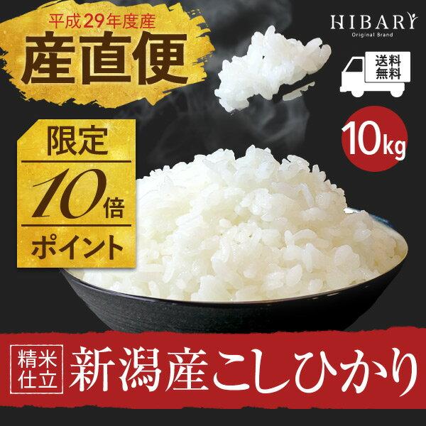 コシヒカリ 10kg 送料無料 新潟産 こしひかり 新潟県産 5kg×2 10kg×1 米 29年産 選べる 白米 玄米 袋