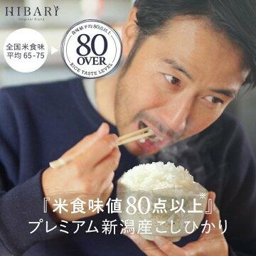 食味鑑定士の選ぶお米