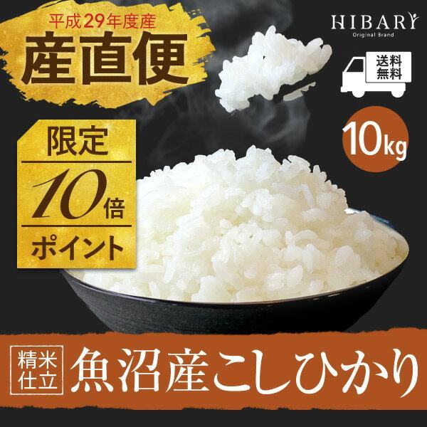 コシヒカリ 10kg 送料無料 魚沼産 5kg×2 10kg×1 こしひかり 米 29年産 選べる 白米 玄米 袋