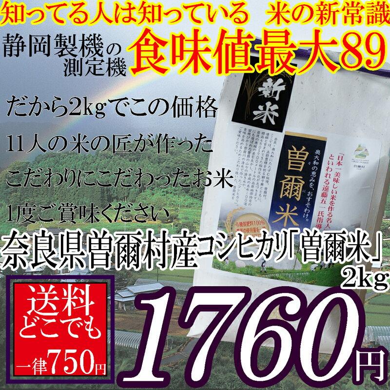 【米】【奈良】【こしひかり】曽爾米 〜奥大和の恵みを、おすそわけ。〜 奈良県曽爾村のブランド米こしひかり【全国送料どこでも一律750円】