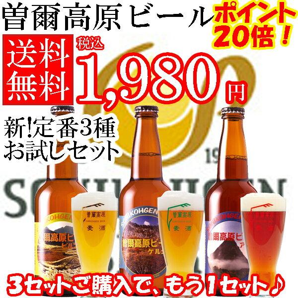 ポイント20倍 送料無料 衝撃のお試し曽爾高原ビール3本セット 曽爾高原ビール お試し クラフトビール 飲み比べセット 詰め合わせ ギフト対応不可 1122