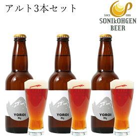 曽爾高原ビールアルト3本セット 瓶 クラフトビール 国産 地ビール ビール ギフト ビールギフト