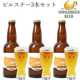 曽爾高原ビールピルスナー3本セット 地ビール ビールギフト クラフトビール 国産 ビール あす楽対応 送料無料