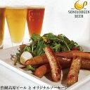 ソーセージ 4種25本 曽爾高原ビール 3種3本 ビールギフト 曽爾高原ビール/ソーセージセット ビール おつまみセット クラフトビール 飲み比べ パーティー 内祝い