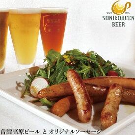 ソーセージ 4種25本 曽爾高原ビール 3種3本 ビールギフト ソーセージセット ビール おつまみセット クラフトビール 飲み比べ パーティー 内祝い