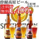 【ビール】【クラフトビール】【地ビール】レビュー高評価!【お試しセット!・贈答品不可】衝撃のお試し価格大自然が生んだとっておいしい地ビールお1人1回限り何セット...