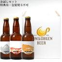 曽爾高原ビールお試し3本セット ビール クラフトビール 詰め合わせ 飲み比べ 地ビール お試しセット 贈答品不可 あす楽