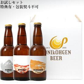 クラフトビール 詰め合わせ 曽爾高原ビールお試し3本セット 飲み比べ 地ビール お試しセット ビール 贈答品不可 あす楽 ※地域によっては+αの送料がかかります