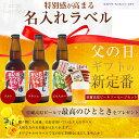 2017父の日!曽爾高原ビール父の日限定ラベルで登場♪本場ドイツ直伝の技術で醸造された無ろ過・非加熱のプレミアムビールです。相性抜群のオリジナルソーセージが4種...