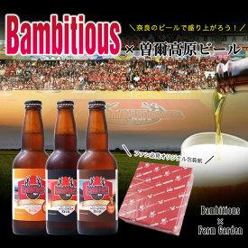 バンビシャス奈良公式認定ビール 曽爾高原ビールバンビシャス奈良ラベル3本セット 飲み比べ クラフトビール 詰め合わせ