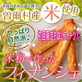 【1000円コミコミ】米粉100%のもっちりフィナンシェ5個入り ゆうパケット便でお届け♪