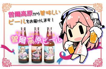 すーぱーそに子X曽爾高原ビール3本そに子ボトルオープナーセット