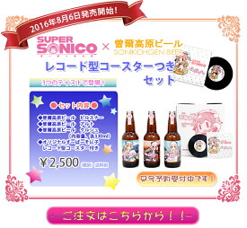 曽爾高原ビール × すーぱーそに子 すーぱーそに子レコードコースター付き3本セット クラフトビール 飲み比べ