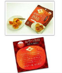 ファーマインド 真の実 【送料無料(冷蔵便)】おやつ熟柿 干し柿 10袋入