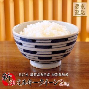 新米 ミルキークイーン 2kg 令和2年産 近江米 滋賀県産 特別栽培米