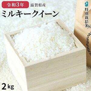 令和3年新米 ミルキークイーン 2kg 滋賀県産 近江米 お米 米 玄米 白米 環境こだわり おにぎり おいしい