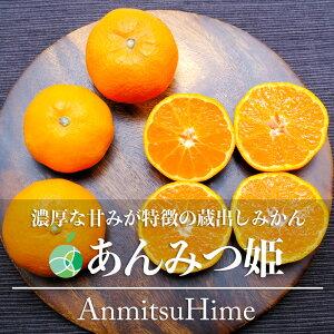 【送料無料】あんみつ姫(みかん)赤秀 S 3kg 佐賀県産