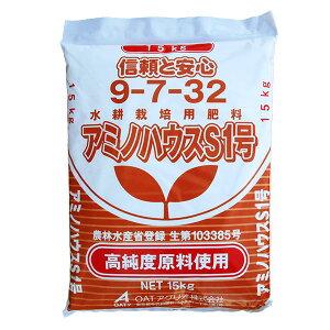 養液栽培用肥料 OATアミノハウスS1号 15kg 9-7-32 水耕栽培・ロックウール栽培 大塚ハウス OATアグリオ