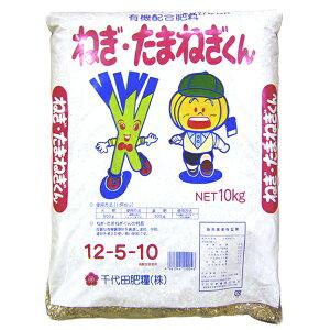 ねぎ・たまねぎ専用有機肥料 千代田肥糧 ねぎ・たまねぎくん 10kg 12-5-10