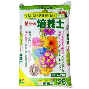 花ごころ 花ちゃん培養土 25L
