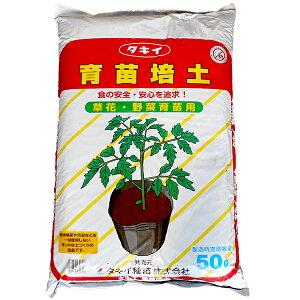 タキイ種苗 育苗培土 野菜・草花育苗専用土 50L