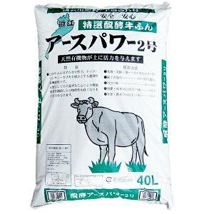 滋賀県産 牛ふん 醗酵アースパワー2号 40L