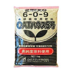 養液栽培用肥料 OATハウス5号 1kg 6-0-9 水耕栽培・ロックウール栽培 大塚ハウス OATアグリオ