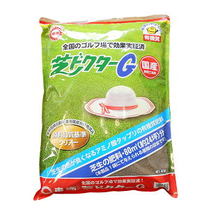 アミノ酸配合肥料 芝ドクターG 4kg