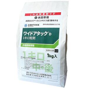 水稲用除草剤 ワイドアタックD1キロ粒剤 1kg×12袋セット