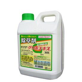 除草剤 グリホエキス2L 旧ラウンドアップと同成分【葉から入って根まで枯れるグリホサート系除草剤】