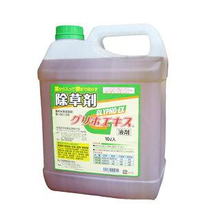 除草剤 グリホエキス10L 旧ラウンドアップと同成分【葉から入って根まで枯れるグリホサート系除草剤】
