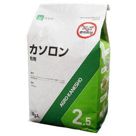 除草剤 カソロン粒剤2.5% 3kg