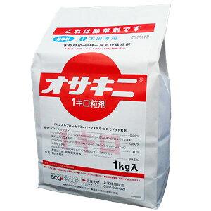 水稲用除草剤 オサキニ 1キロ粒剤 1kg×5袋セット
